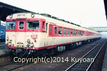 キハ58x4 土佐 (高松) 135-32R img435.jpg